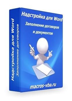ComplexDocsW (инструменты для автоматического заполнения документов)