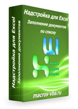 DocFillExcelList (автоматическое заполнение документов Word данными из Excel по списку)