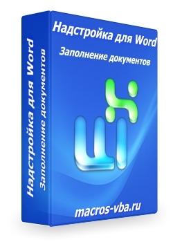 Заполнение документов Word данными из Excel