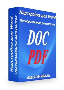 Конвертер doc в pdf