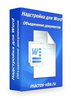 DocsMerge (объединение документов в любом количестве)