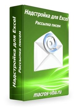MailSender (рассылка писем из Excel через Outlook)