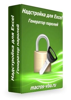 PswGenerator (генератор паролей)