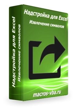 RangeExtract (извлечение чисел/букв из значений ячеек диапазона)
