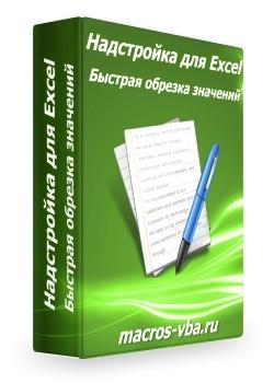 RangeText (преобразование текстовых значений)