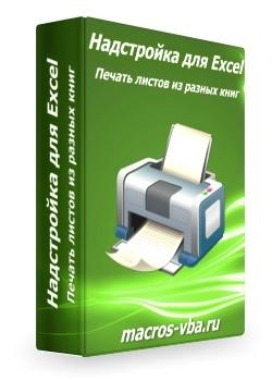 SheetPrinter (печать заданных листов из разных книг)