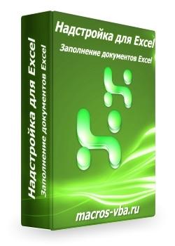 WbFillExcel (автоматическое заполнение документов Excel данными активного листа)