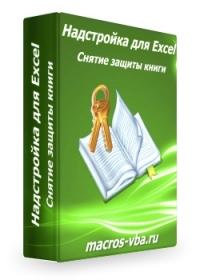 BookUnprotector (снятие защиты книги и/или общей книги)