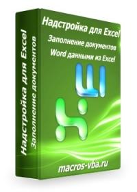 DocFillExcel (автоматическое заполнение документов Word данными из Excel)