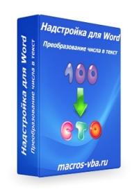 NumInWords (преобразование числа в текст прописью)