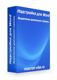 PagesSelect (выделение диапазона страниц)