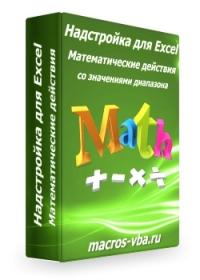 RangeMath (математические действия диапазона значений с числом)
