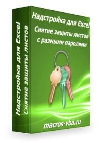 ShtsUnprotector (быстрое снятие защиты листов)