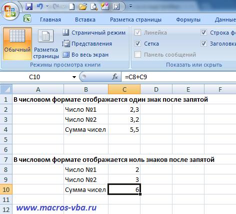 точность как на экране Excel 2007 - фото 5