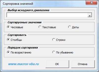 Sortirovka-dannyh-v-excel