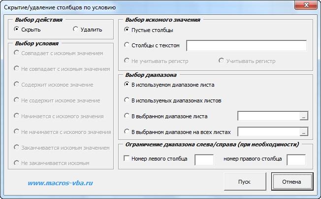 Макрос Excel Скрытие Столбцов
