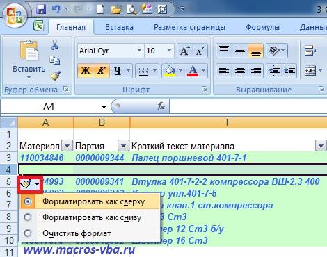 Справочник Команд Vba