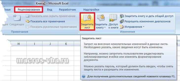 Меню Сервис В Excel 2010