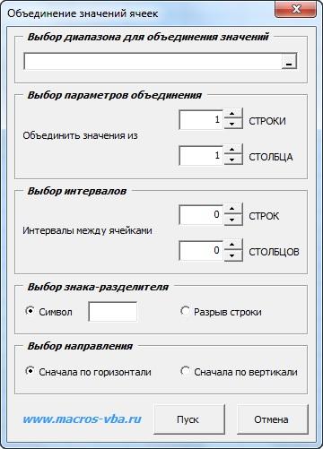 Как в excel объединить текст в разных ячейках