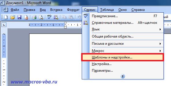 Меню шаблоны в Word 2003