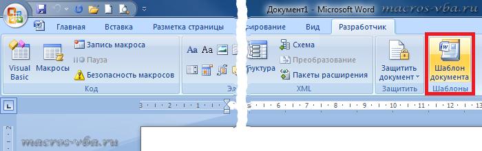 Шаблон в Word 2007
