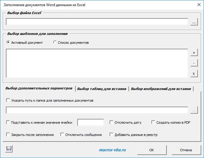 Заполнение документов Word данными из Excel | [Infoclub.PRO]